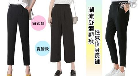 大尺碼三款舒適顯瘦修身褲