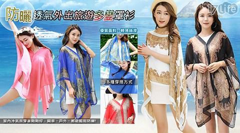 防曬外套/防曬罩衫/罩衫/空調罩衫/外套/防曬