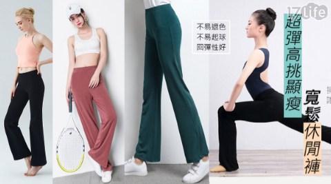 顯瘦/寬鬆/休閒褲/瑜珈/有氧/健身/運動/居家/瘦腿/修長腿/透氣/排汗/長褲