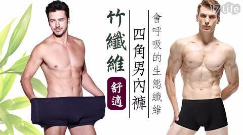 內褲/男生內褲/竹纖維/大尺碼
