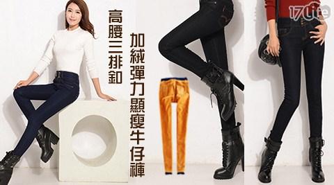 高腰/保暖/加絨/彈性/顯瘦/牛仔褲