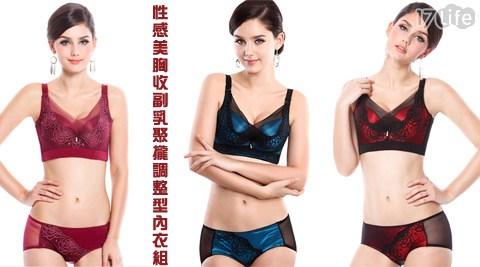 性感/美胸/收副乳/聚攏調整型內衣組