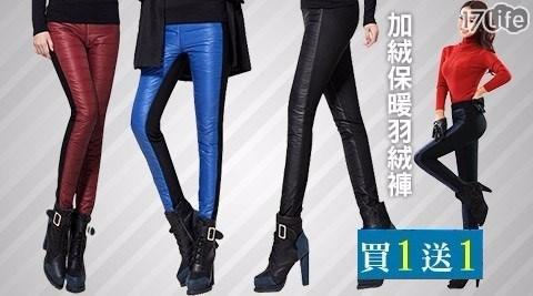 顯瘦/修身/加絨/保暖/羽絨褲/羽絨/褲/衝鋒褲/保暖褲