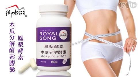 御松田/鳳梨酵素/木瓜/分解/酵素/膠囊