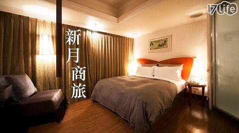 新月商旅/新月/商旅/休息/台北/中山/寧夏/捷運站