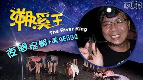 溯溪王/溯溪/捉蝦/BBQ/烤肉/夜間/蝦子/親子/探險