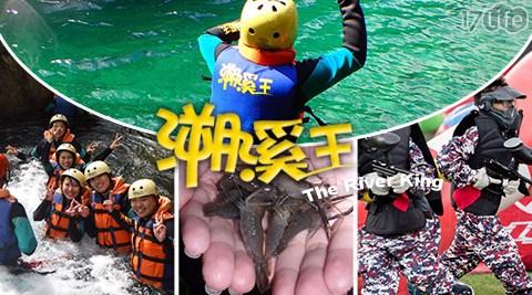溯溪王/溯溪/釣蝦/漆彈/玩水/暑假/親子