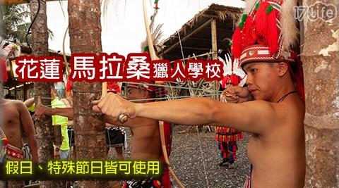 花蓮 馬拉桑獵人學校/馬拉桑/獵人/原住民/麻糬/弓箭/親子/體驗/花蓮/課程
