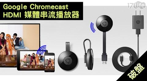 平均最低只要1,250元起(含運)即可享有【Google Chromecast】HDMI媒體串流播放器平均最低只要1,250元起(含運)即可享有【Google Chromecast】HDMI媒體串流播..