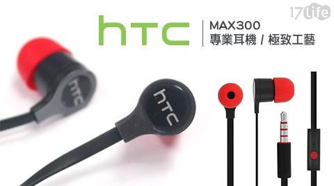 MAX300/原廠/扁線/入耳式/耳機