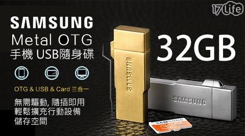 平均每入最低只要359元起(含運)即可購得【SAMSUNG】Metal OTG 32GB隨身碟1入/2入/4入,顏色:金/銀,享1年保固。