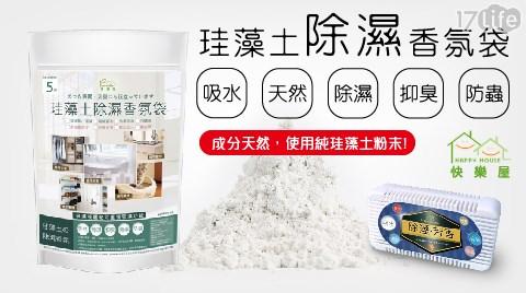 MIT台灣製珪藻土除濕除臭香氛袋(5枚入)
