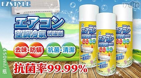 空調冷氣清潔劑/冷氣清潔劑/清潔劑/冷氣/空調
