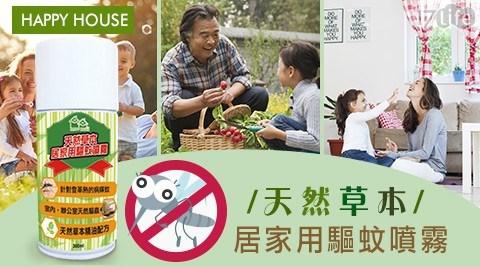 HAPPY HOUSE/天然/草本/居家/驅蚊/噴霧/防蚊/夏季/戶外