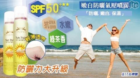 嫩白防曬氣壓噴霧SPF50 ★★(綠茶)