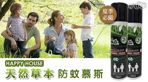 HAPPY HOUSE/清爽天然草本防蚊慕斯/慕斯/草本/防蚊/清爽/小黑蚊