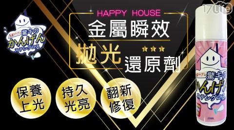 HAPPY/HOUSE/拋光/還原劑