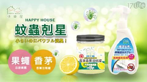 HAPPY HOUSE/香茅/驅蚊/防蚊/果蠅忌避噴霧