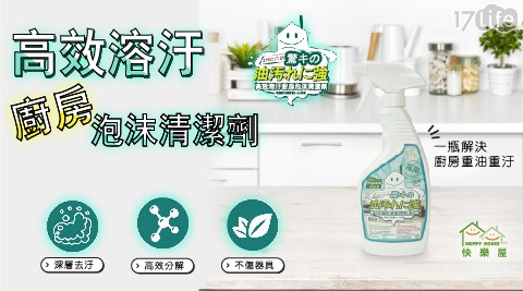HAPPY HOUSE強效去汙廚房泡沫清潔劑/'清潔劑/HAPPY HOUS/強效去汙/強效/泡沫/清潔/清潔劑