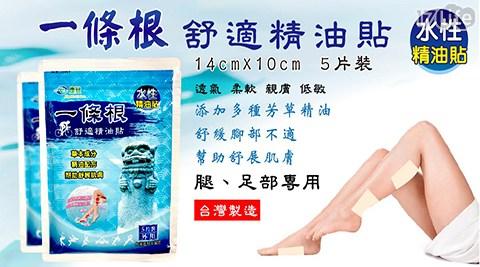 一條根水性舒適足部精油貼布/一條根/水性/精油/貼布