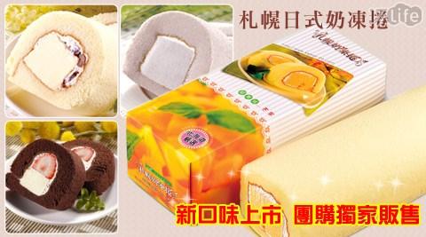 母親節/札幌/日式/奶凍捲/日式奶凍捲/母親節蛋糕