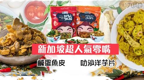 新加坡熱銷伴手禮-鹹蛋魚皮/洋芋片