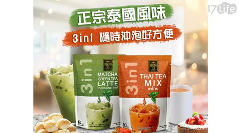 奶茶/綠奶茶/泰式/冬天/夏天/方便/沖泡/飲料/泰國/飲品/熱飲/下午茶