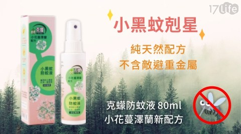 小黑蚊/防蚊/克蠓/夏天/露營/驅蚊/登革熱