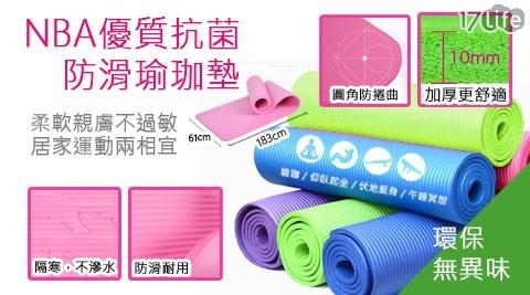全新環保無毒無異味/NRB材質/抗菌防滑萬用防水瑜珈墊/瑜珈墊