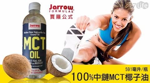 生酮飲食/生酮/椰子油/MCT椰子油/MCT/美國/Jarrow/賈羅公式/賈羅/美國Jarrow賈羅公式/Jarrow賈羅公式/100%中鏈MCT椰子油/MCT油