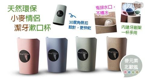 天然小麥環保漱口杯/IF0034/漱口杯/環保/天然/小麥