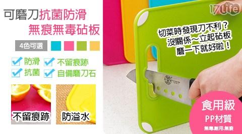 全新食品等級可磨刀抗菌防滑無毒砧板/IF0047/可磨刀砧板/砧板