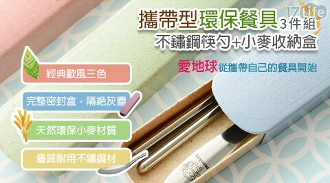 愛地球不銹鋼筷勺/小麥收納盒環保餐具/IF0067/環保餐具/筷子/湯杓