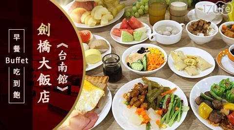 劍橋/大飯店/台南館/早餐/Buffet/吃到飽/台南/小吃