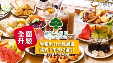 劍橋大飯店《台南館》-早餐Buffet吃到飽/英式下午茶(成套票卷)
