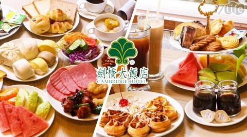 劍橋/下午茶/早午餐/早餐/吃到飽/假日