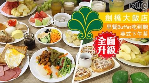 劍橋/大飯店/台南館/早餐/Buffet/吃到飽/英式/下午茶