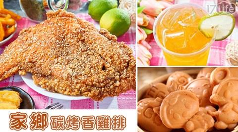 碳烤/雞排/雞蛋糕/飲品/家鄉/脆皮