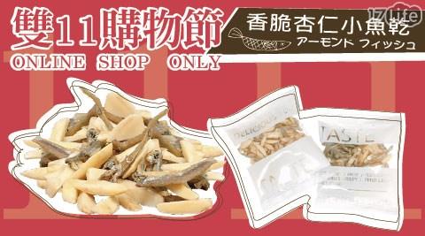 【買20包送5包】香酥脆杏仁小魚乾隨手包