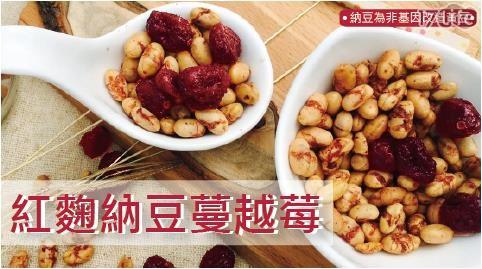 養生/養身/紅麴/納豆/蔓越莓/黃豆/五桔/國際/堅果/果乾/保養/美白/維他命C