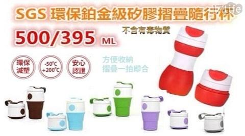 SGS檢驗500ML395ML矽膠環保摺疊隨行杯