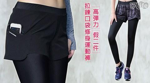 彈性/假二件/修身/運動褲