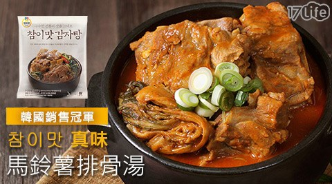 平均每包最低只要219元起(2包免運)即可購得【참이맛真味】韓國銷售冠軍馬鈴薯排骨湯1包/5包/12包(800g/包)。