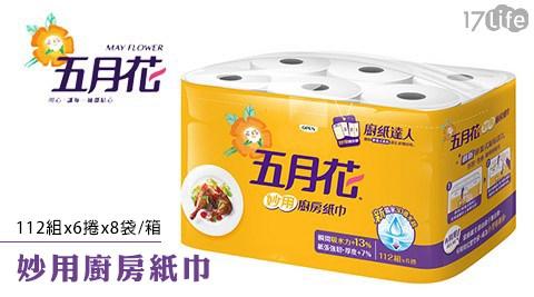 【五月花】妙用廚房紙巾