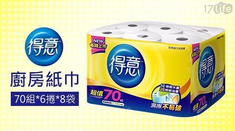 只要599元(含運)即可享有原價680元【得意】廚房紙巾70組*6捲*8袋 1箱/組