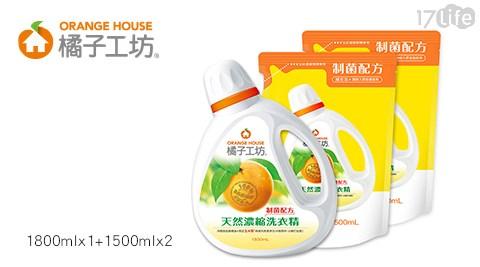 只要599元(含運)即可享有【橘子工坊】原價896元衣物類天然濃縮洗衣精1瓶(1800ml/瓶)+洗衣精補充包-制菌活力2包(1500ml/包)一組。