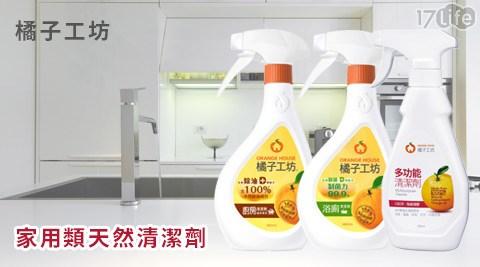 只要1450元起(含運)即可購得【橘子工坊】原價最高4752元家用類天然清潔劑1箱:(A)天然浴廁清潔劑-制菌活力版/(B)天然廚房爐具專用清潔劑/(C)家用類多功能清潔劑-金橘版。