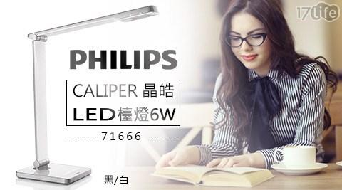 只要2,990元(含運)即可享有【PHILIPS飛利浦】原價3,500元CALIPER 晶皓LED檯燈 6W 71666 -1台,顏色:黑色/白色,購買享2年保固!