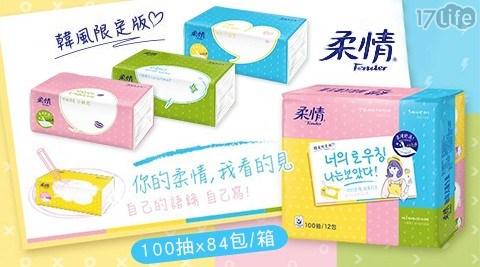 限時優惠【柔情】韓風限定版抽取衛生紙(100抽x84包/箱)