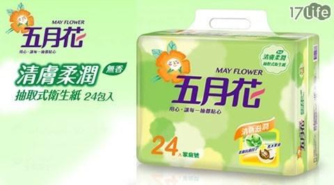 只要689元(含運)即可享有【五月花】原價1,017元清膚柔潤抽取衛生紙(72包/箱)1箱。